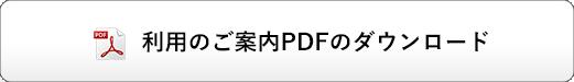 利用のご案内PDFのダウンロード