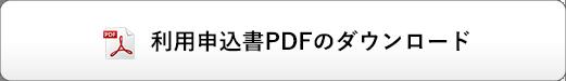 利用申込書PDFのダウンロード