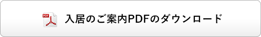 入居のご案内PDFのダウンロード