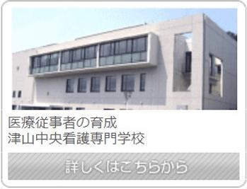 津山中央看護専門学校
