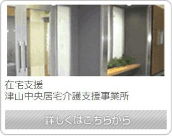 津山中央居宅介護支援事業所