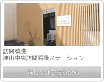 津山中央訪問看護ステーション