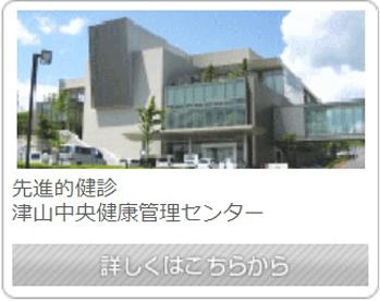 津山中央健康管理センター